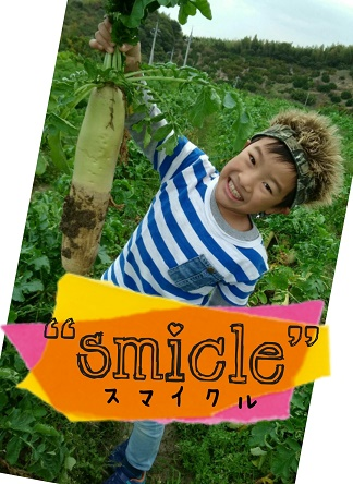 Smicle(*'▽')❤